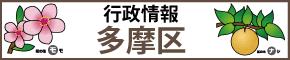 情報-多摩区(行政情報)