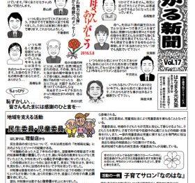 つながる新聞17号