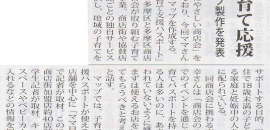 長沢商店会-タウンニュース