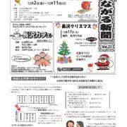 長沢-つながる新聞