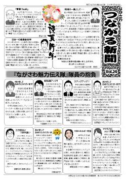 つながる新聞24