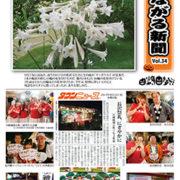 つながる新聞-長沢地域