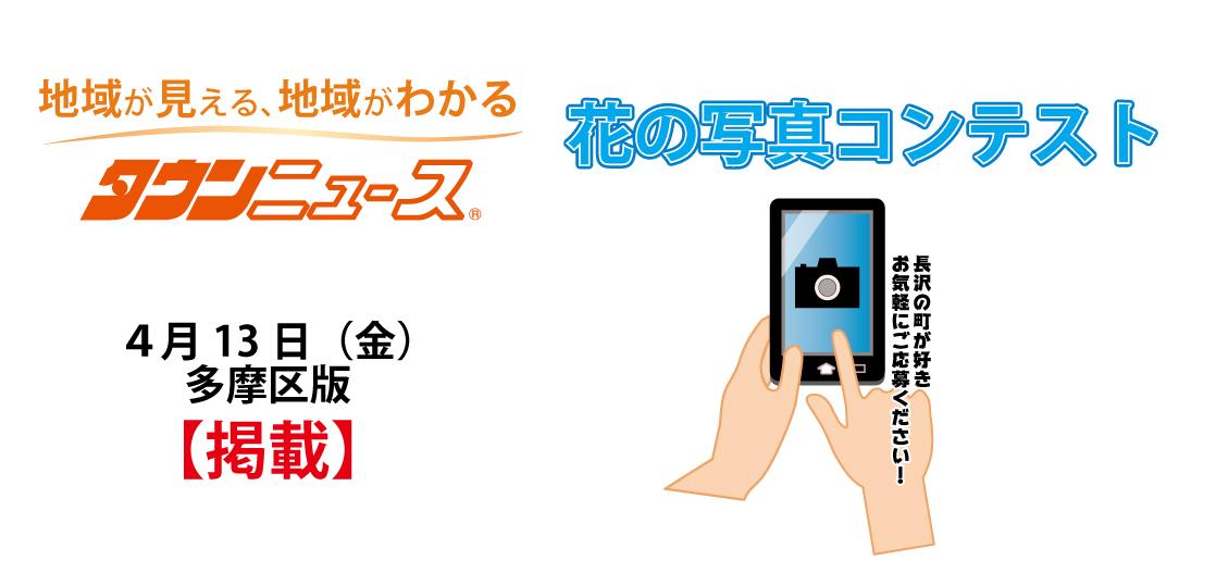 花の写真コンテスト-川崎市多摩区