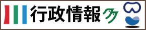 情報-川崎市(行政情報)