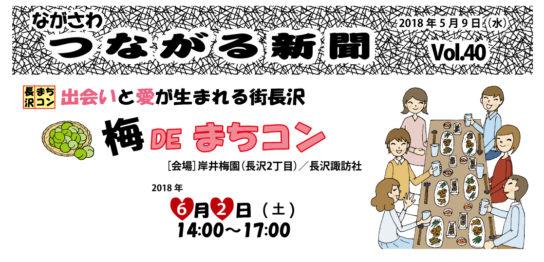 つながる新聞(多摩区)長沢まちコン