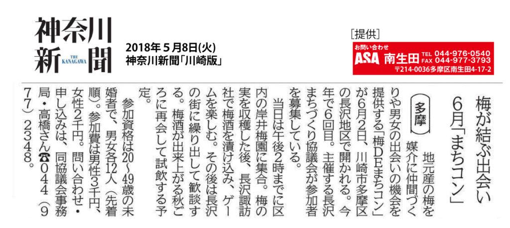 神奈川新聞に掲載-多摩区-長沢まちコン