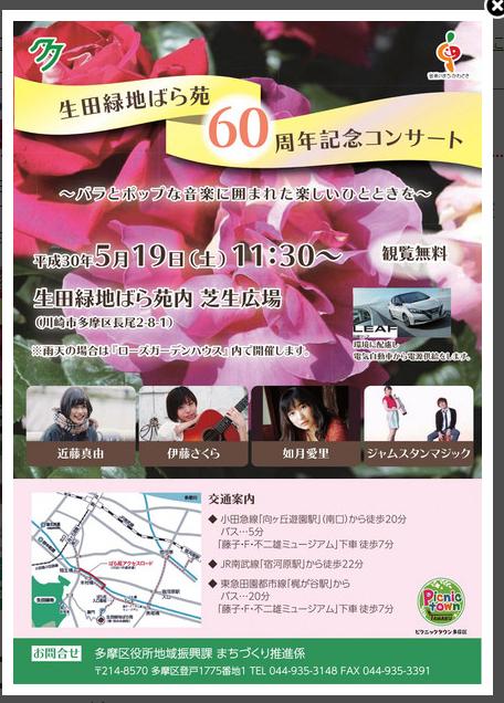 生田緑地ばら苑コンサートチラシ
