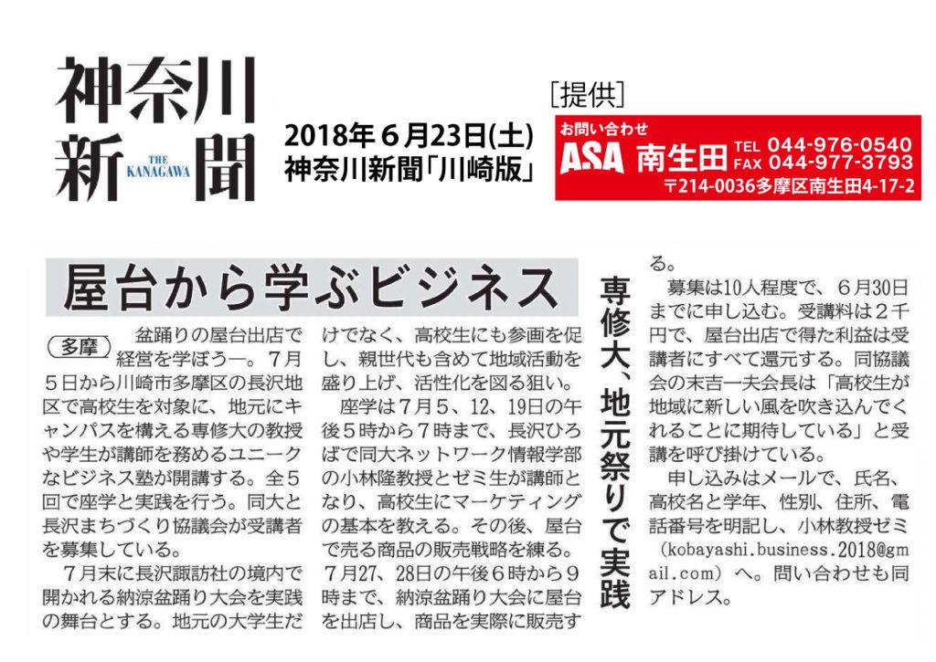 神奈川新聞-専修大学小林ゼミ-高校生ビジネス塾