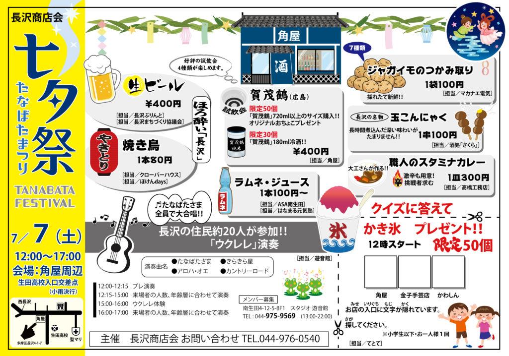 長沢商店会七夕祭