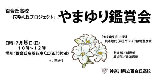百合丘高校-山ゆり鑑賞会