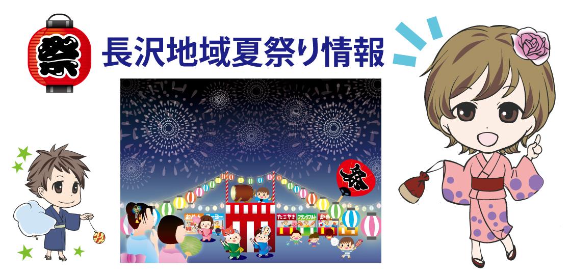 長沢地域-夏祭り情報