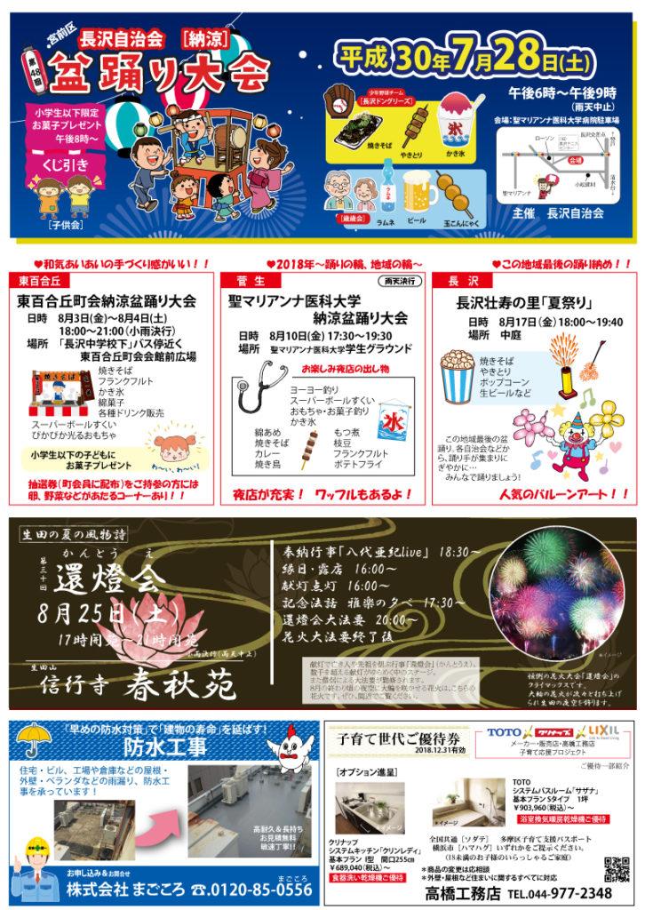 長沢地域の盆踊り情報