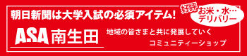 ASA南生田-新聞販売