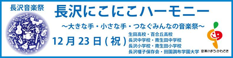 長沢にこにこ(川崎市多摩区)