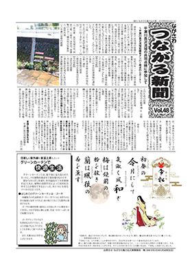 多摩区長沢地域情報紙「つながる新聞」