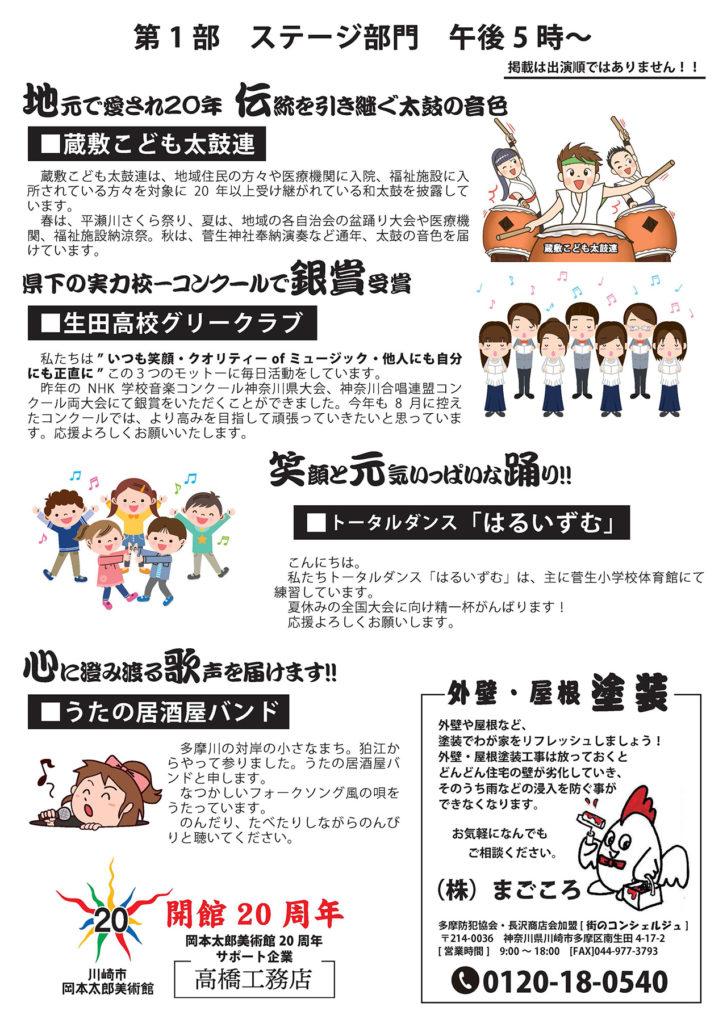 宮前区長沢自治会