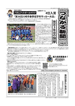 つながる新聞-川崎市 多摩区
