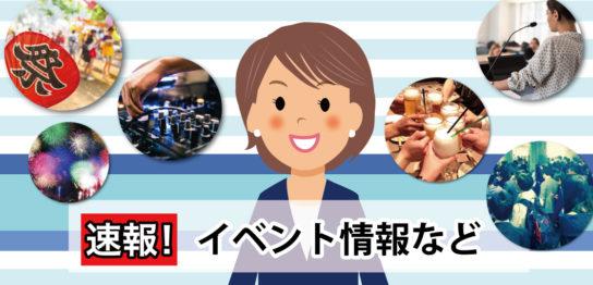 らぶながさわ(川崎市多摩区)イベント情報