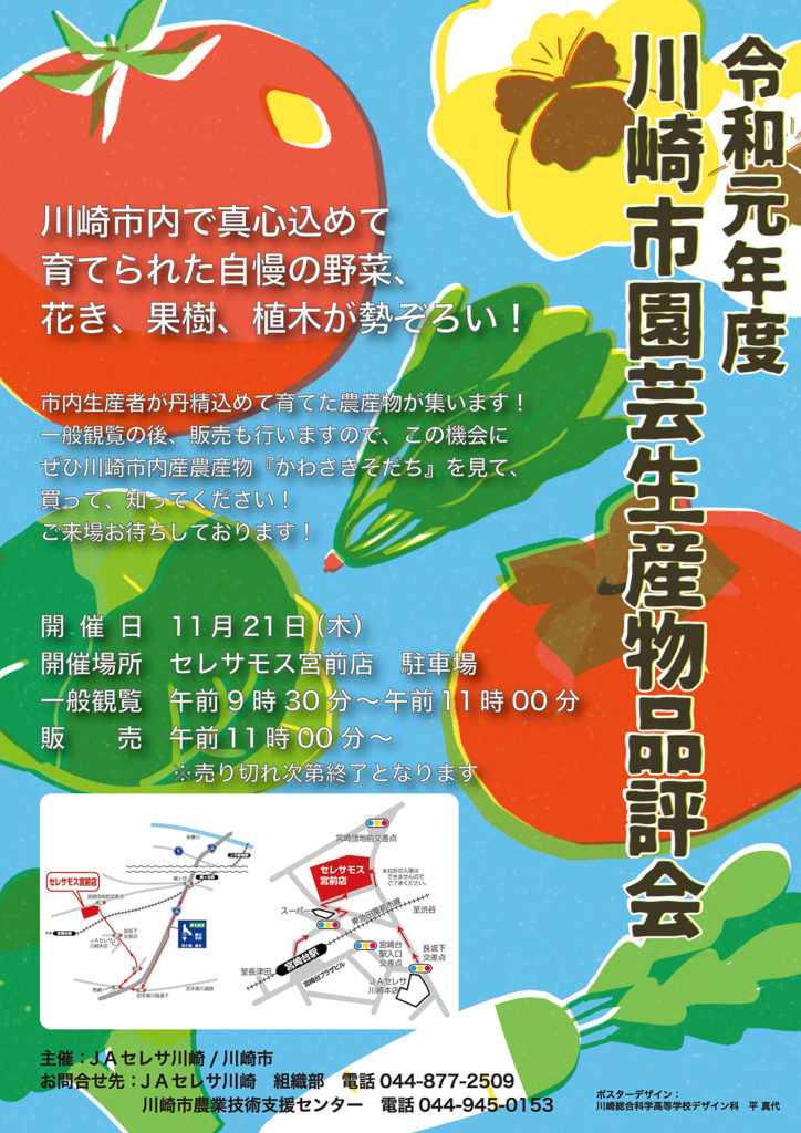 川崎市園芸生産物品評会