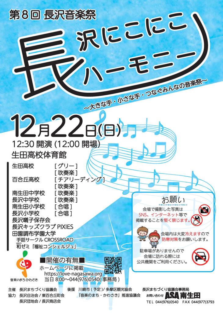 長沢音楽祭-生田高校