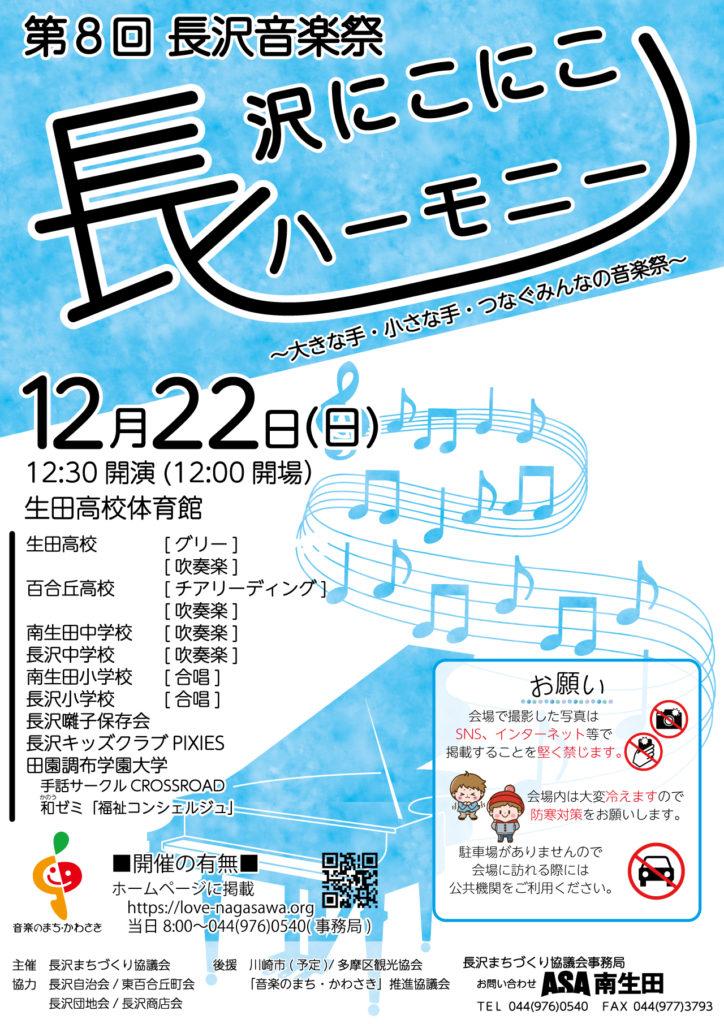 長沢音楽祭