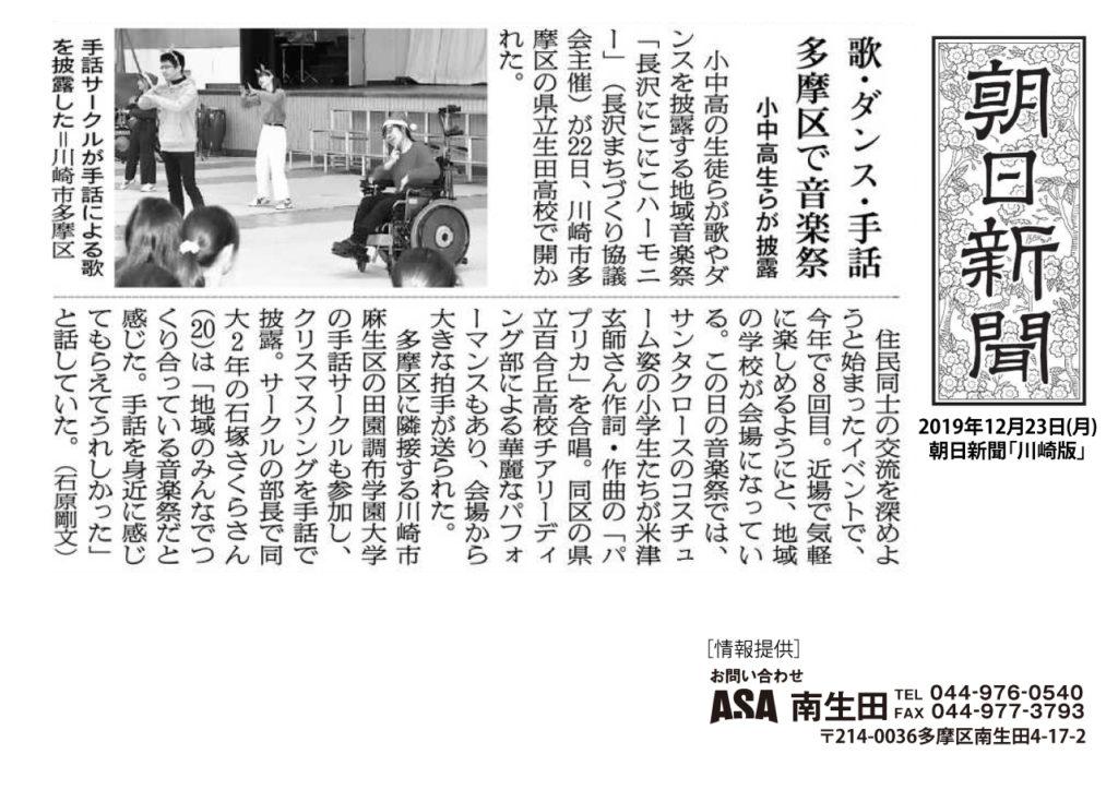 多摩区-朝日新聞掲載