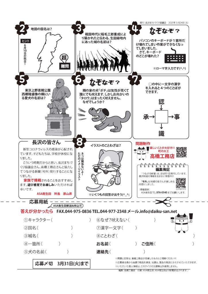 つながる新聞-川崎市多摩区-号外クイズ特集