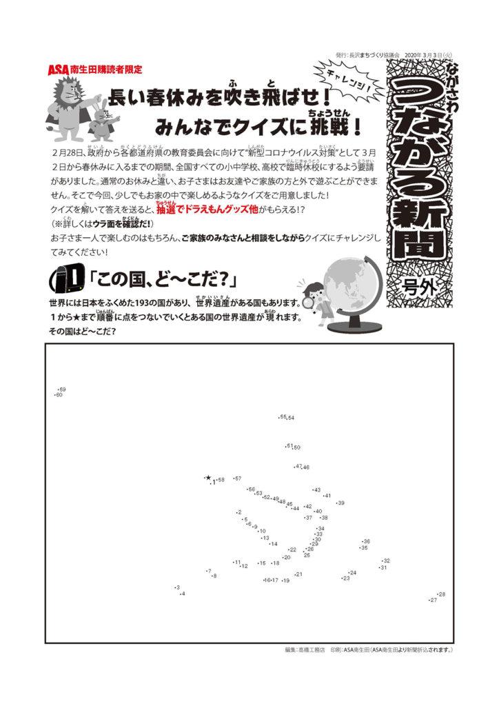川崎市「つながる新聞}