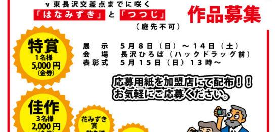 長沢商店会-花の写真コンテスト