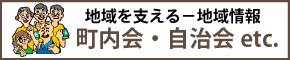 長沢自治会-東百合丘町会-長沢団地会