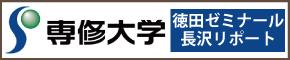 情報-専大-ミ徳田ゼミ