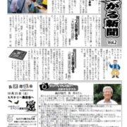 つながる新聞2号
