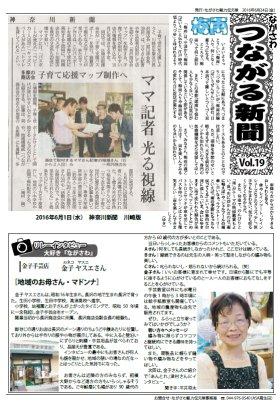 つながる新聞-多摩区長沢