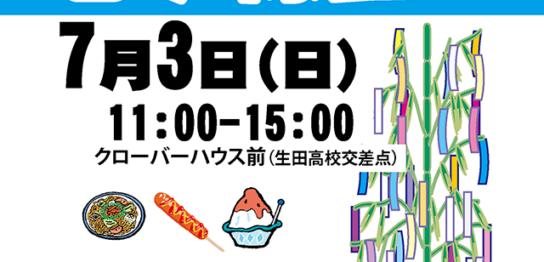 長沢商店会-七夕