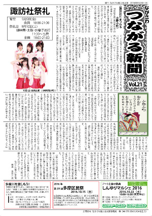 つながる新聞21号