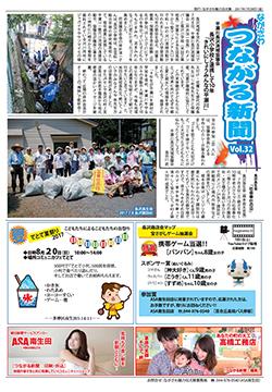 多摩区長沢-つながる新聞