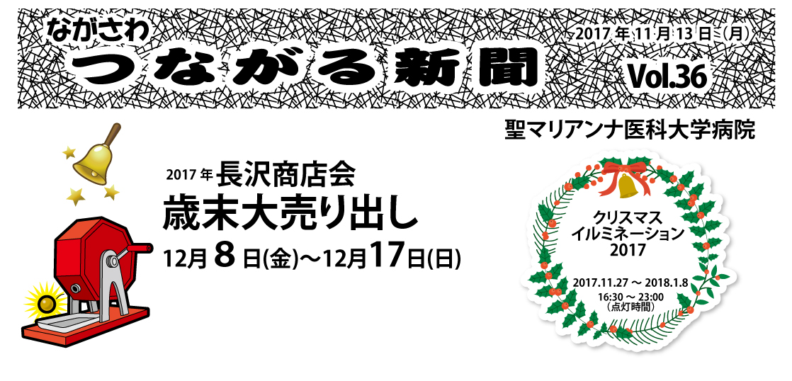 多摩区長沢地域の情報誌「つながる新聞」
