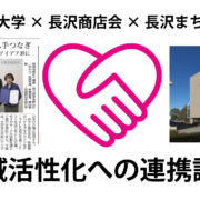 田園調布学園大学×長沢商店会×長沢まちづくり協議会との連携