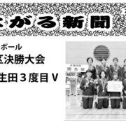 川崎市多摩区-つながる新聞