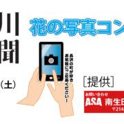 長沢商店会(川崎市多摩区)-花の写真コンテスト