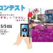長沢商店会(川崎市多摩区)花の写真コンテスト