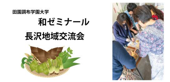 長沢交流会-田園調布学園大学