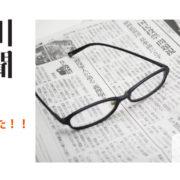 神奈川新聞掲載-多摩区-長沢まちづくり協議会