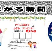 つながる新聞-多摩区長沢地域の情報誌