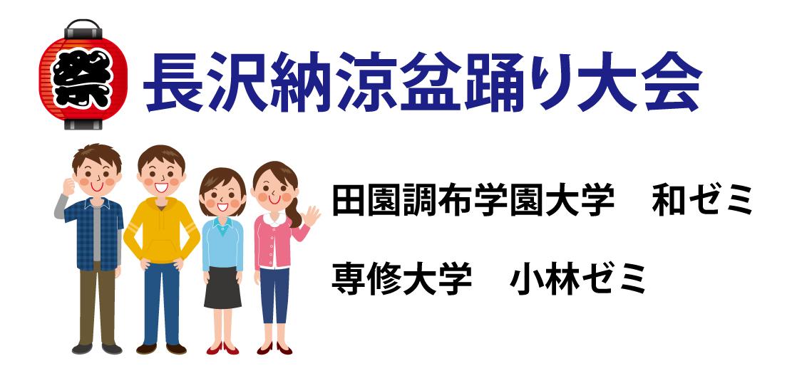 専修大学-田園調布学園大学-大学生活躍