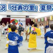 長沢 壮寿の里夏祭り