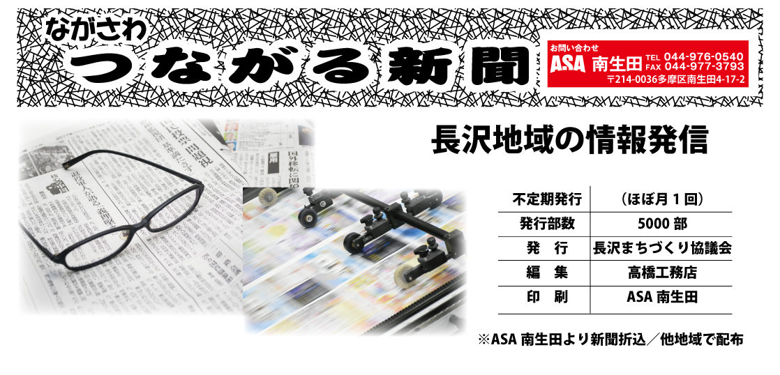 川崎市長沢地域の情報誌つながる新聞