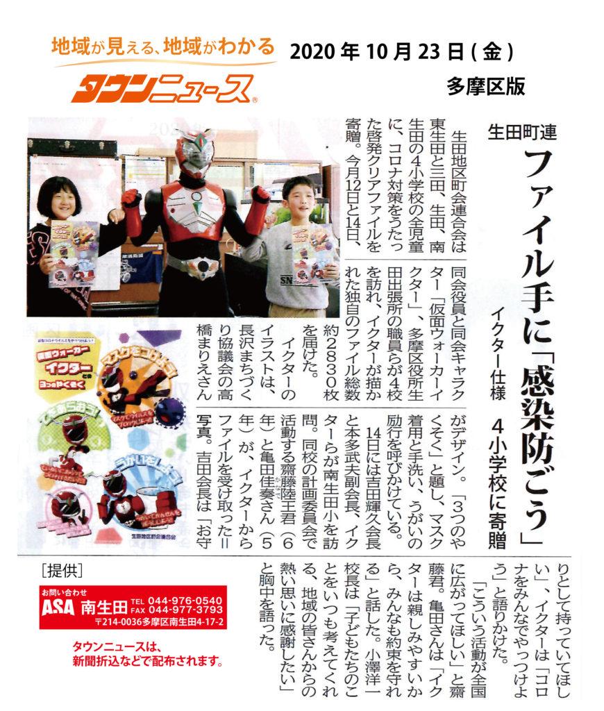 川崎市タウンニュース掲載