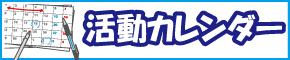 長沢まちづくり協議会の活動カレンダー