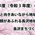 川崎市-長沢まちづくり協議会